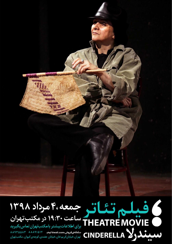 - رویداد - تئاتر - فیلمتئاتر - سیندرلا - ۱۳۹۸.۰۵.۰۴ -