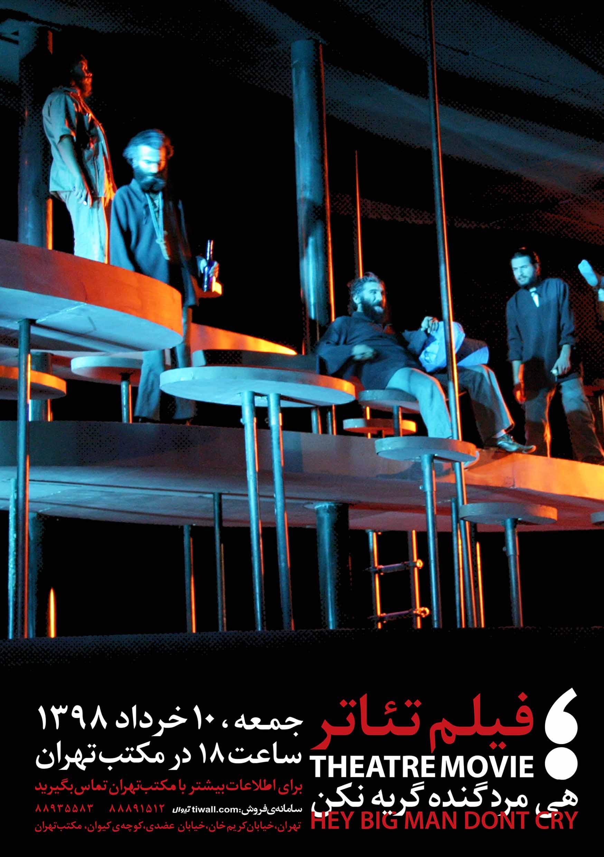 - رویداد - تئاتر - فیلمتئاتر - هی مرد گنده گریه نکن - خرداد۱۳۹۸ -
