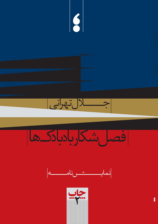 - نشر - جلال تهرانی - فصل شکار بادبادکها -