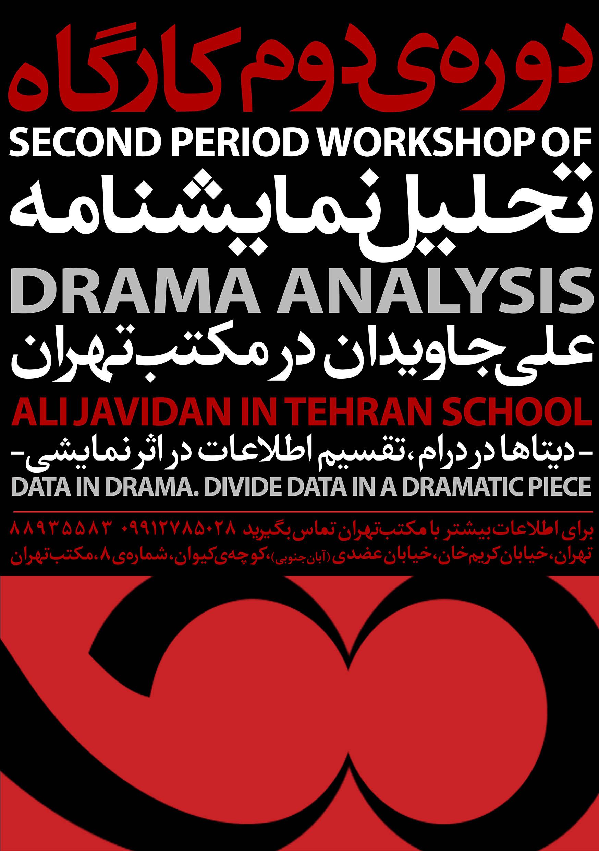 - کارگاه - تحلیل نمایشنامه - دیتاها در درام - پاییز۱۳۹۸ -