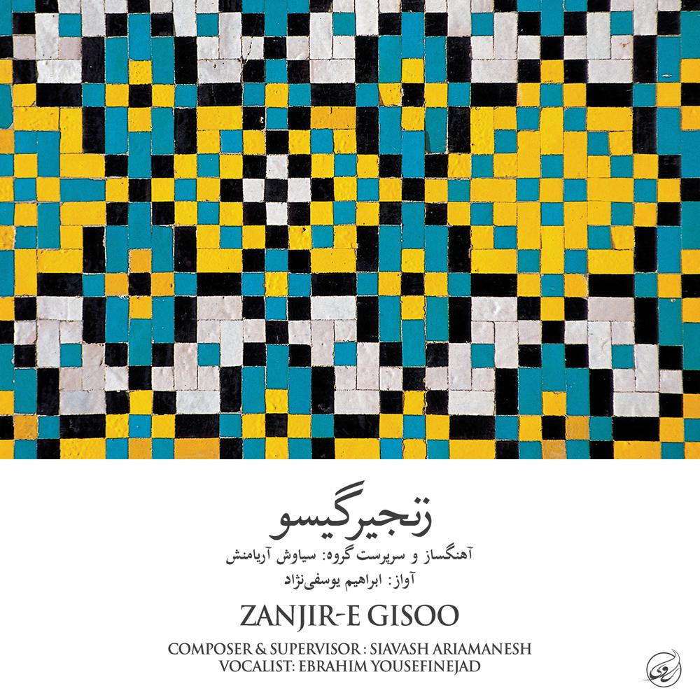 zanjir-e-gissoo